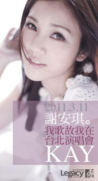 2011.03.11 謝安琪。我歌故我在台北演唱會5.jpg