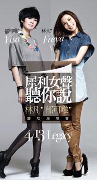 2011.04.13 犀利女聲聽你說 林凡+郁可唯 慶功演唱會2.jpg