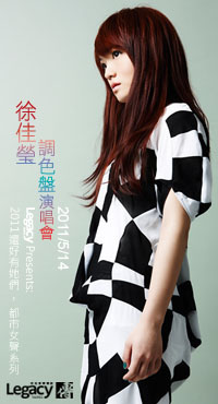 2011.05.14 調色盤 LaLa徐佳瑩 Live Concert2.jpg