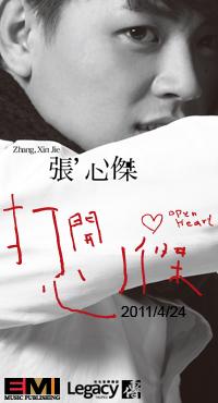 2011.04.24 張心傑 打開心傑演唱會2.jpg