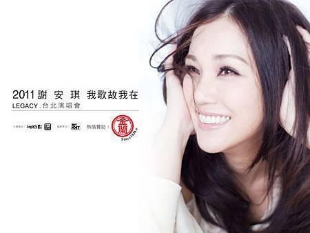 2011.03.11 謝安琪。我歌故我在台北演唱會1.jpg