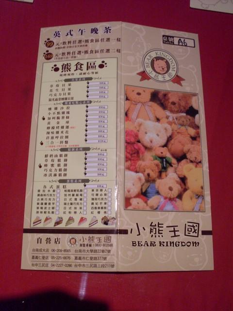 7.11小熊屋MENU.jpg