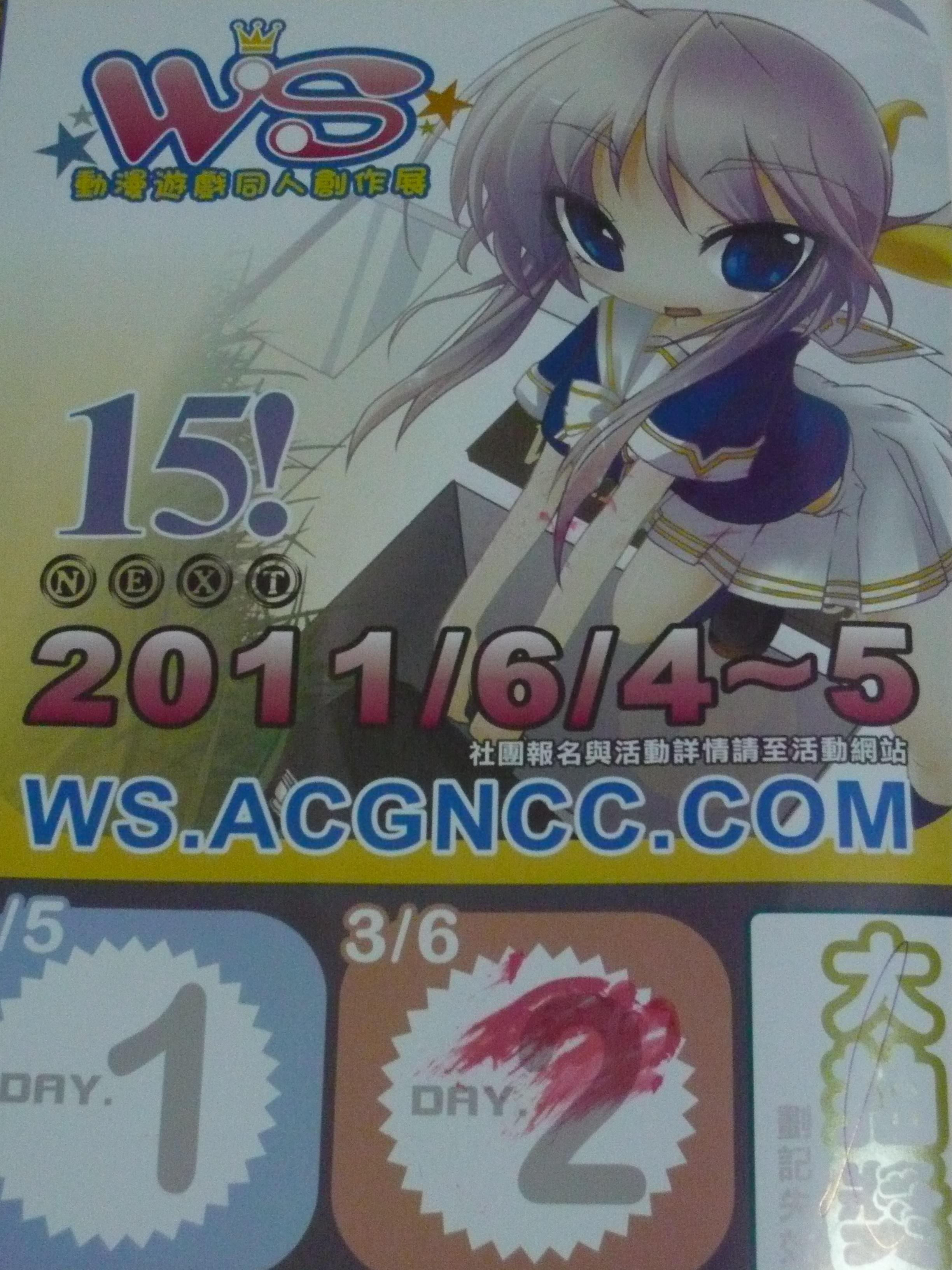 2011.03.06 (1).JPG