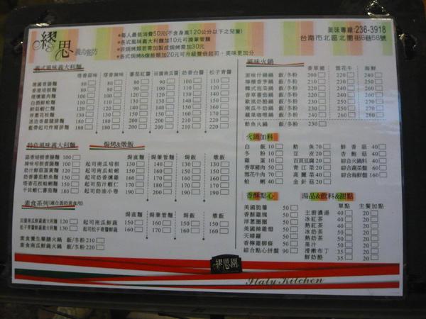 3.26聚餐繆思義式餐坊MENU.JPG