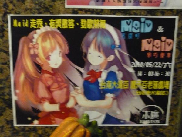2010.12.26末廣町門口前的活動廣告2.JPG