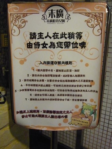 2010.12.26末廣町門口的入店注意事項.JPG