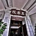 監察院-30.JPG