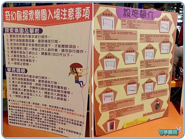 奇幻島探索樂園2.jpg