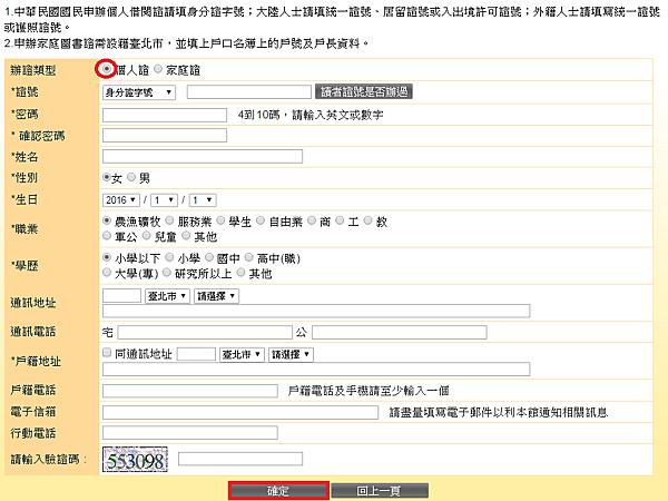 安裝步驟2_填寫資料