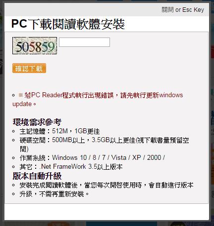 安裝PC軟體2