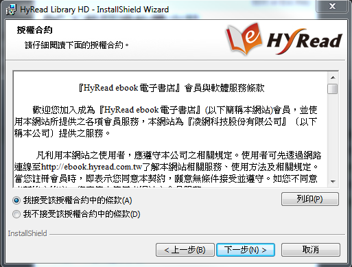 安裝PC軟體5