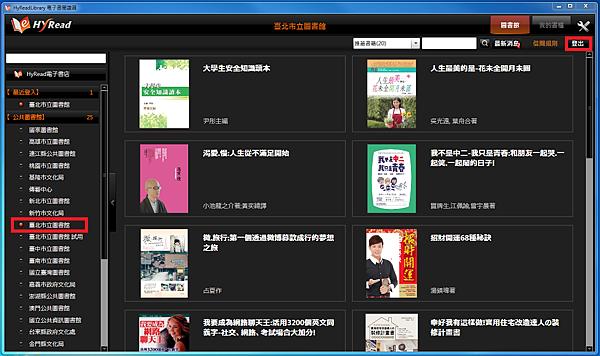 電子書閱讀器2