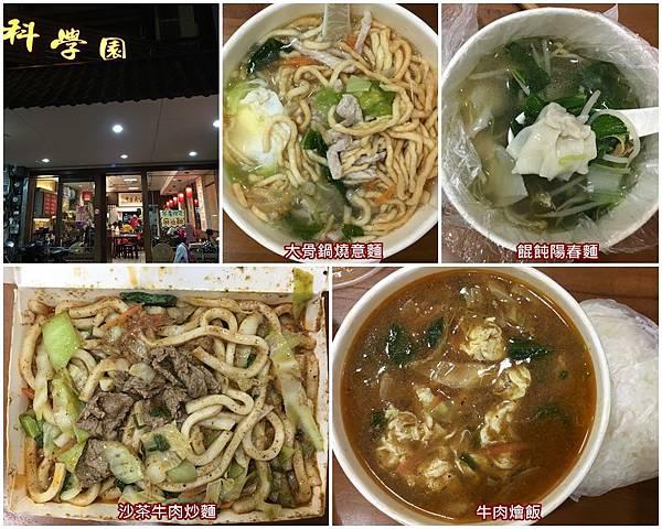 食物_科學園小吃