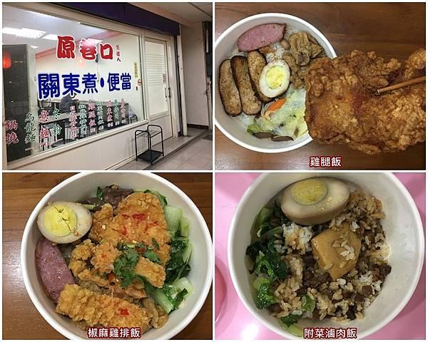 食物_原巷口