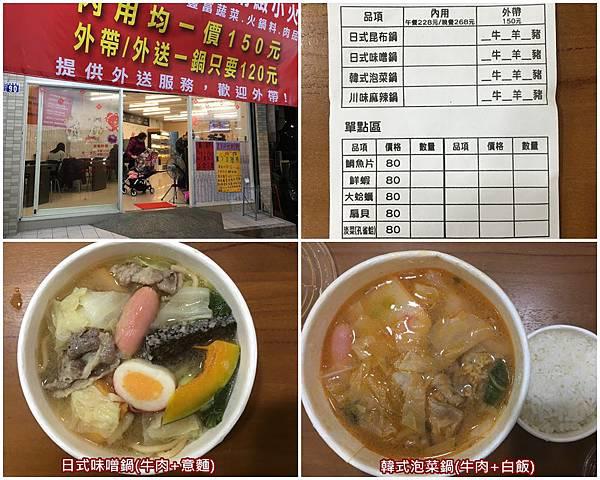 食物_雲頂火鍋店