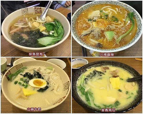 食物_三禾烏龍麵
