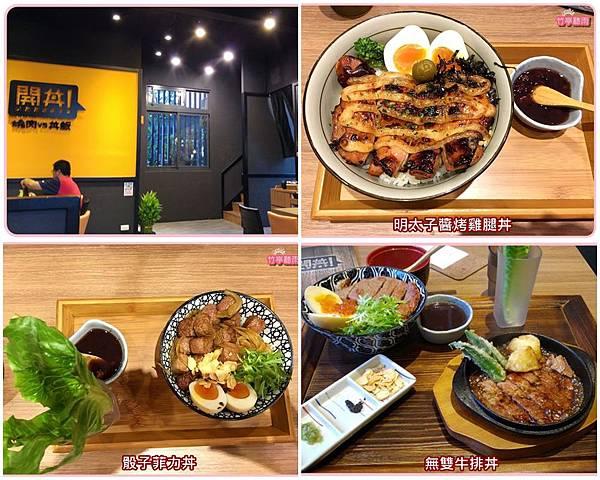 食物_開丼