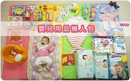 嬰兒用品.jpg