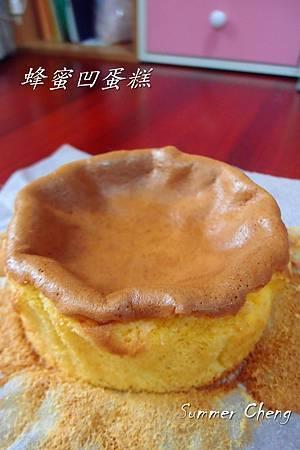 蜂蜜凹蛋糕-1