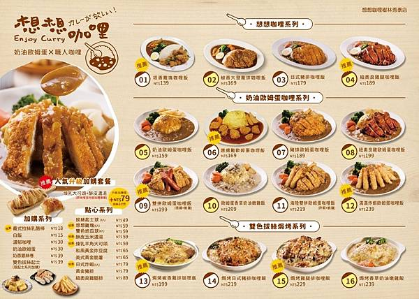 (樹林)想想咖哩菜單2.0版-44.5x31.5cm燈片-01_s.jpg