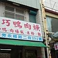 赤崁樓對面巷子裡有名的東巧鴨肉羹
