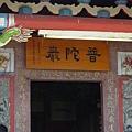 島上唯一的寺廟