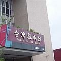 接下來到台灣戲劇館摟