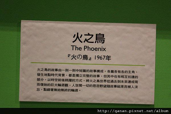 國立台中美術館[手塚治虫]展