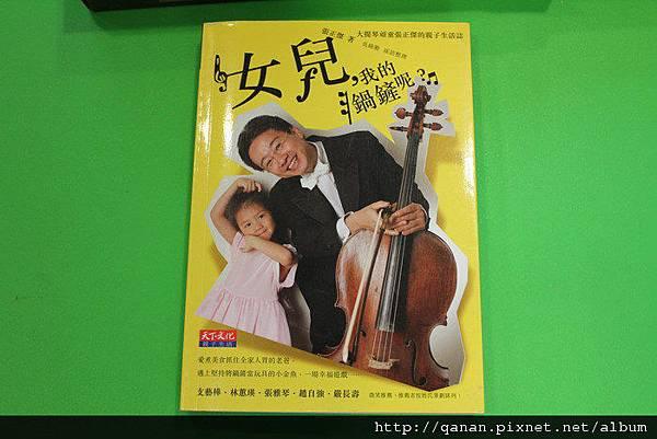 張正傑親子音樂會~聽大提琴說故事