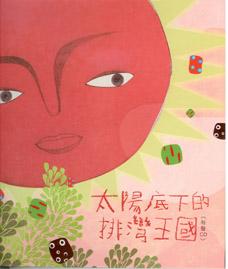 421_book