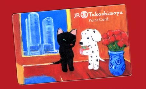 JR高島屋集點卡.jpg