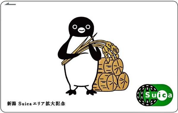 新潟SUICA.JPG