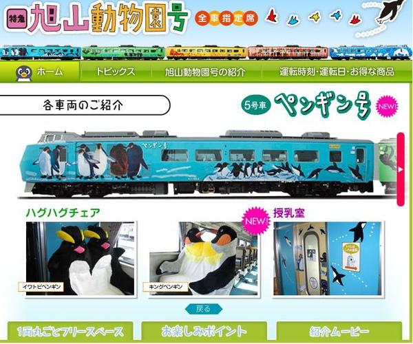 企鵝號車廂.JPG