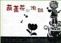 葫蘆花與陶鍋.jpg
