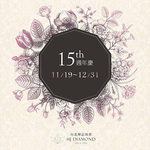 台北輝記(15週年-FB動態)1200x1200-1117.jpg