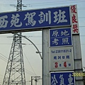台中市南屯區西苑駕訓班
