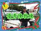 台中國峰駕訓班陳教練
