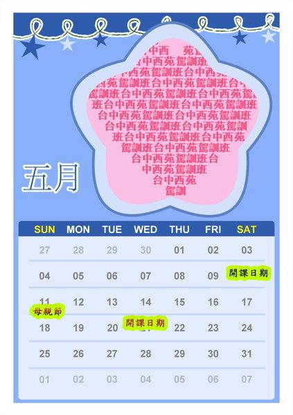 台中西苑駕訓班月曆