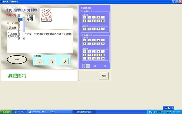 台中國峰駕訓班