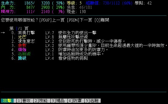 RPG - 技能列表