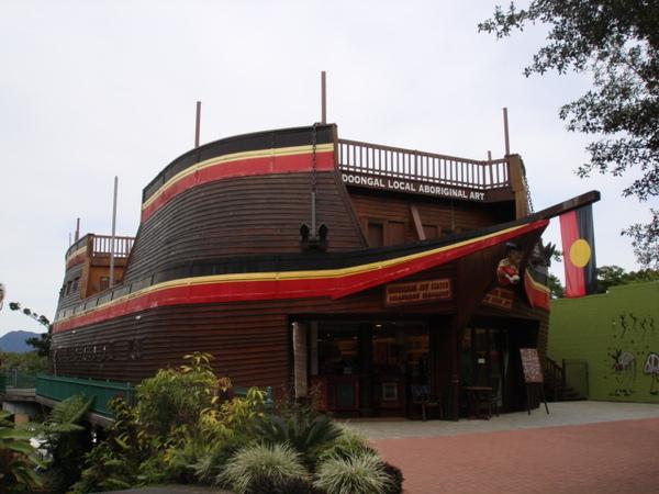 大船原住民藝術館