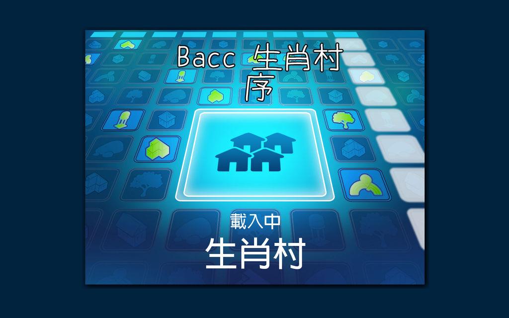 生肖村 (1).bmp