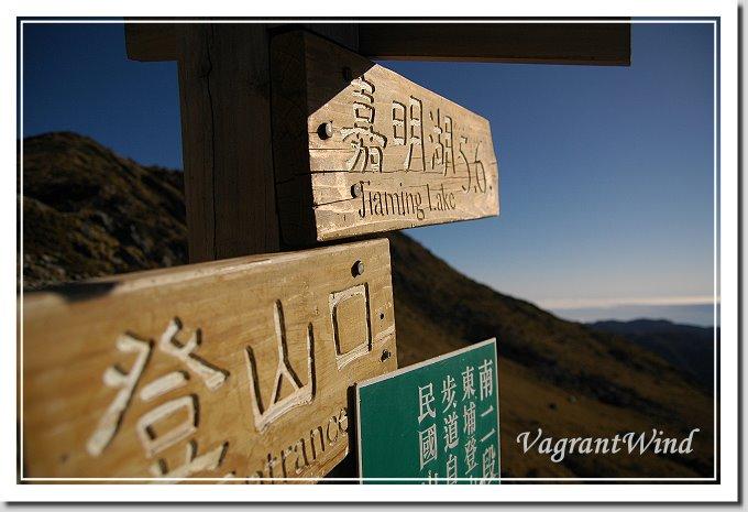 20090118--嘉明湖路牌