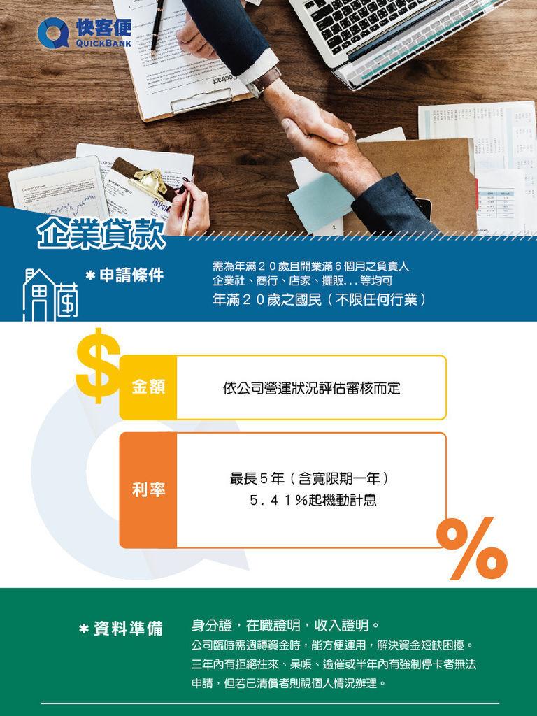 服務項目_企業貸款.jpg