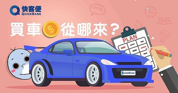 車貸-02.jpg