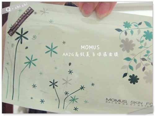 momus-美白保濕面膜-外包裝.jpg