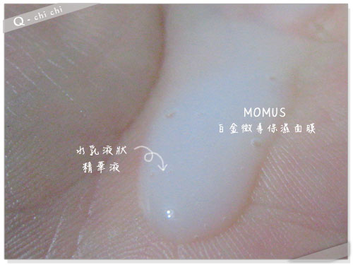 momus白金微導保濕面膜-精華液.jpg