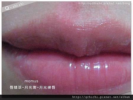 momus唇精萃-月光禦-使用後.jpg