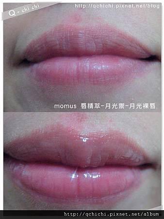 momus唇精萃-月光禦-做用前後.jpg
