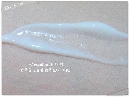 CatwalkGirl美妝網-美白身體乳-推開.jpg